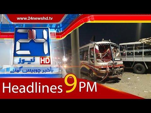 News Headlines | 9:00 PM | 9 January 2018 | 24 News HD