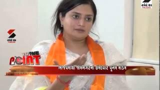 Poonam Madam & Vikram Madam Exclusive Interview || Sandesh News