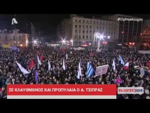 ΕΚΛΟΓΕΣ 2015 - ΝΙΚΗ ΣΥΡΙΖΑ /25/1/2015