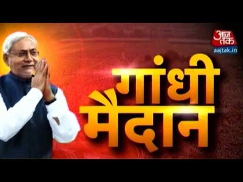 Patna Gears Up For Nitish Kumar's Swearing In At Gandhi Maidan