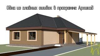 Archicad. Одна из главных ошибок при проектировании зданий - не думать головой.