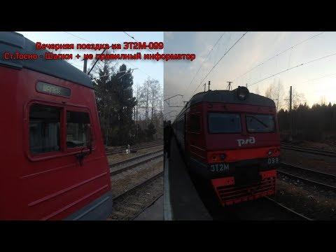 Поездка на ЭТ2М-099 ст. Тосно - Шапки + неправильный информатор