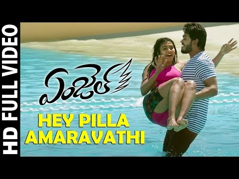 Hey Pilla Amaravathi Full Video Song | Angel Movie Songs | Naga Anvesh, Hebah Patel