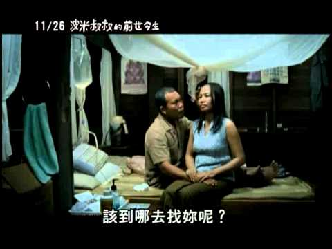 波米叔叔的前世今生 (Uncle Boonmee Who Can Recall His Past Lives)電影預告