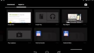 планшет Digma Optima 7.11 и скриншоты ОС Android 4.4.2