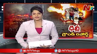 ఢిల్లీ విధ్వంసంపై NTV గ్రౌండ్ రిపోర్ట్: Ground Report On Delhi Incident | NTV