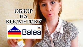 Balea отличная косметика из Германии ОБЗОР и моё НАСТОЯЩЕЕ МНЕНИЕ
