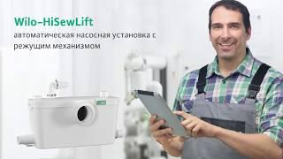 Wilo-HiSewLift насосная установка для отвода сточных вод(, 2017-07-04T15:37:16.000Z)