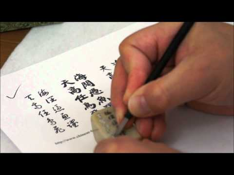 How to Engrave Side Inscriptions or Side Colophons on a Soaptone Seal