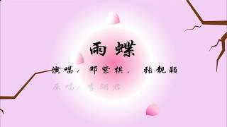 邓紫棋 GEM 与 张靓颖 Jane Zhang 合唱, 雨蝶 - 歌词版 Lyrics Video 【Fanmade, 粉丝自创】