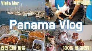 파나마 Vista Mar 무단침임 / 육아박람회 / 1…