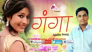Ganga ft. Harish Singh Dasila Latest Uttarakhandi Song 2016 I mANDAKINI FILMS