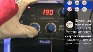220/380 - Уникальная презентация сварочного инвертора Aurora StickMate 250/2