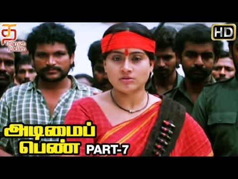 Adimai Penn Tamil Full Movie HD | Part 7 | Vijayashanthi | Dasari Narayana Rao | Krishna