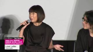 2016/10/28 登壇ゲスト:岩井俊二(監督/脚本)、中山美穂(女優) Gue...