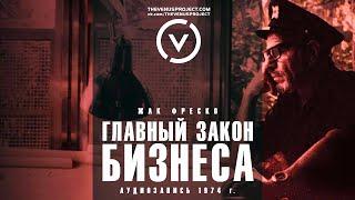 Главный закон бизнеса - Жак Фреско - Проект Венера(, 2013-12-20T17:44:09.000Z)