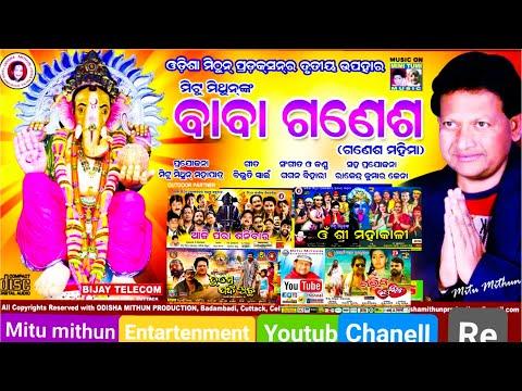 Baba Ganesh Full Audio Song || Ganesh Puja Special || Superhit Odia Ganesh Bhajan