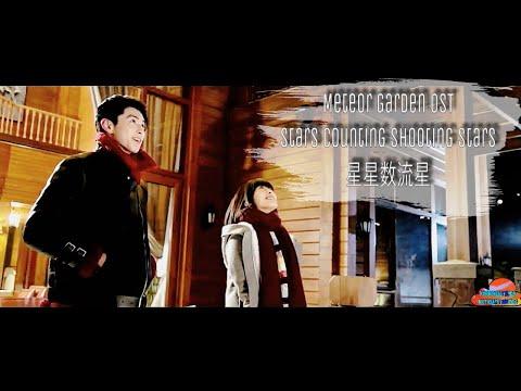 Meteor Garden OST 星星数流星 (Stars Counting Shooting Stars)