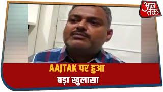 Kanpur Encounter: Aajtak पर हुआ बड़ा खुलासा, फरीदाबाद में ही था Vikas Dubey!