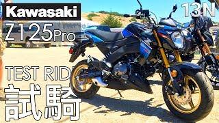 [試騎] Kawasaki Z125 Pro Test Ride thumbnail