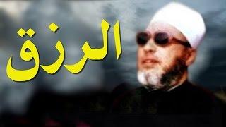 كلمات من ذهب مع الشيخ كشك - لمن حمل هم الرزق