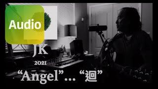 JK《 Angel 》Official Audio