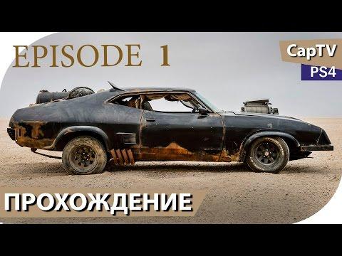 MAD MAX - Эпизод 01 - Прохождение от CapTV - (Безумный Макс - Игра) - PS4