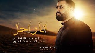 1440/2018 حسن المظفر - انا راحل Hassan Almodhafar - I'm Departing