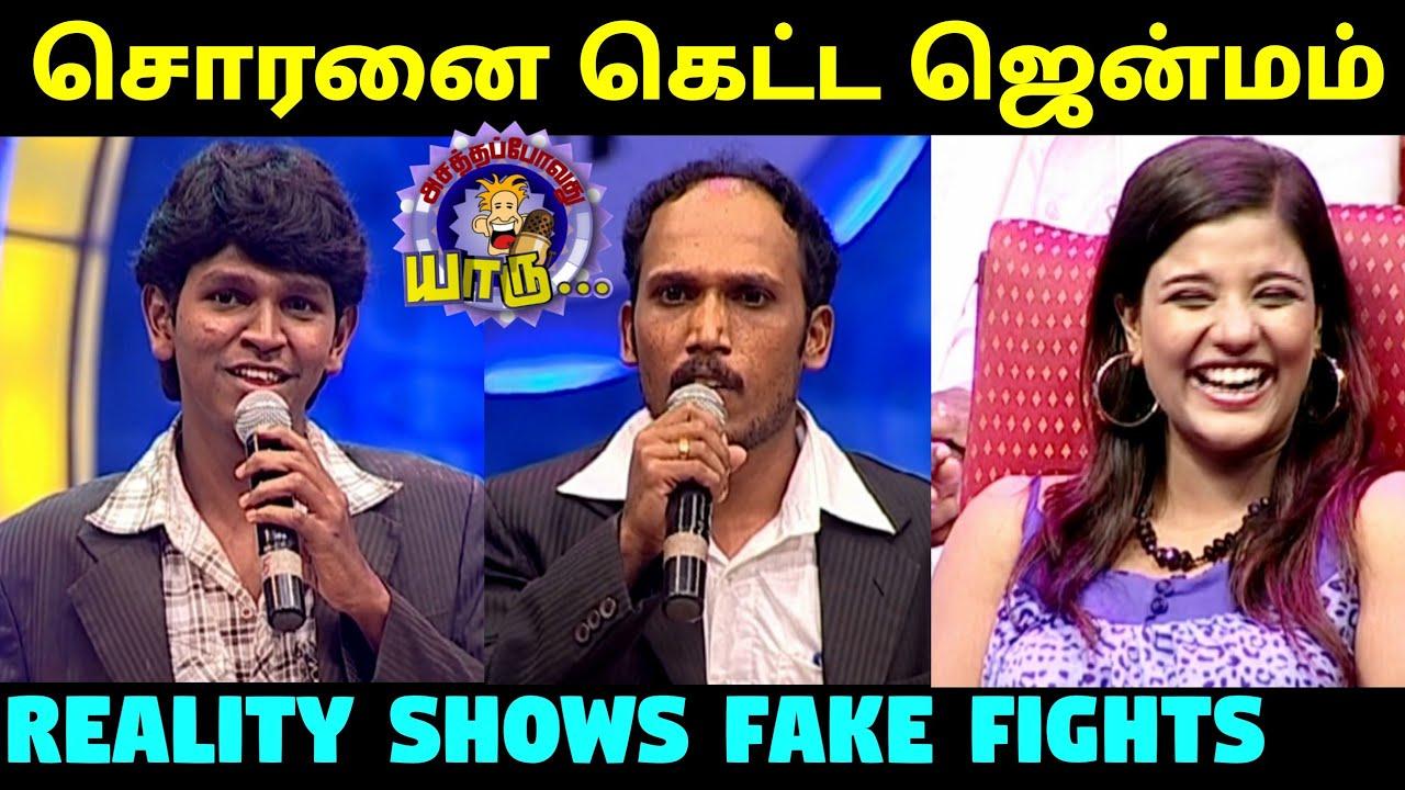 Download அரங்கை குலுக்கிய அசத்தலான நகைச்சுவை | Reality shows fake fights | Asathapovathu Yaru | Asathal Tv