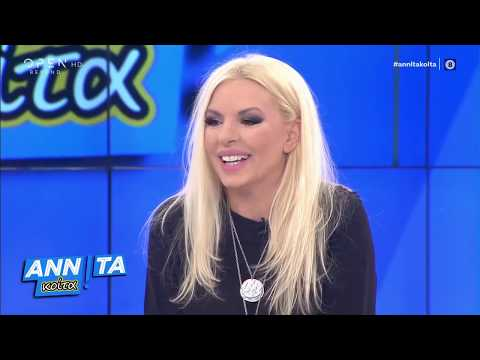 Αννίτα Κοίτα 25/1/2020 | OPEN TV