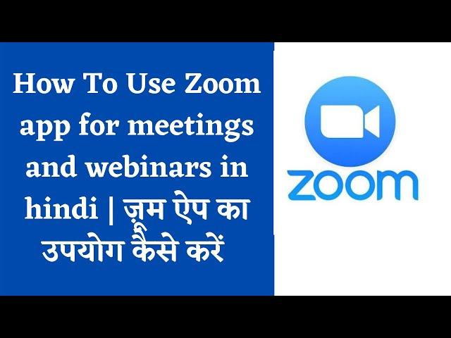 How To Use Zoom app for meetings and webinars in hindi | ज़ूम ऐप का उपयोग कैसे करें