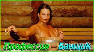 Профессия - Банщик (1080p)