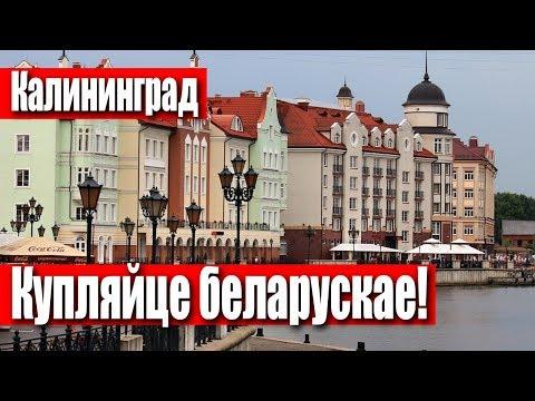 Какие белорусские товары предпочитают жители Калининграда и чем интересен регион для  белорусов?