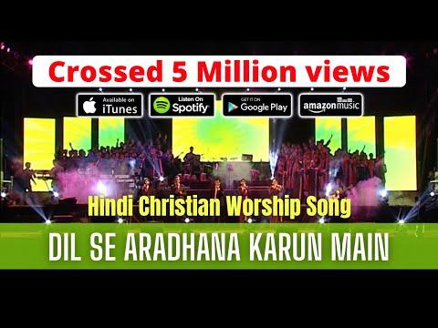 DIL SE ARADHANA KARUN MAIN - Hindi Christian Worship Song from Praising My Saviour Worship Concert