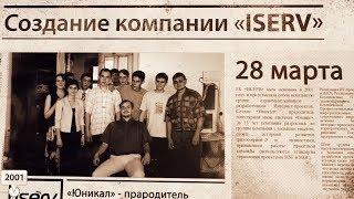 ISERV   ВРЕМЯ ПЕРВЫХ   Корпоративный ролик 2018   Фильм о компании