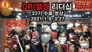 DRI열정리더십 23기수료영상