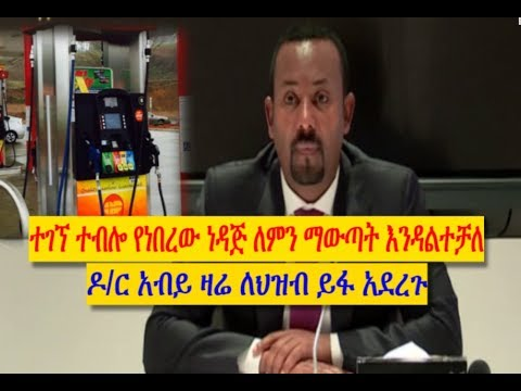 The Speech Of Dr. Abiy Ahmed