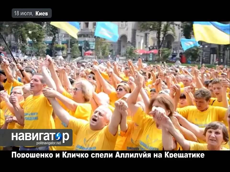 Новый МАЙДАН Сектанты для Порошенко