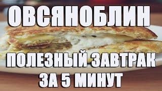 Овсяноблин (Рецепт) Правильное питание на завтрак