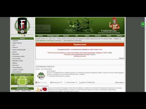 Видеоурок обзор меню до выбора свободного клуба проекта Виртуальный футбольный менеджер Легион