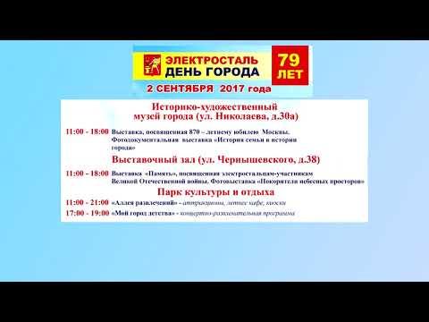Афиша День города Электросталь