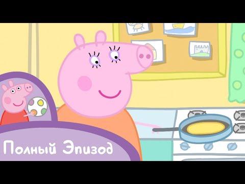 Мультфильмы Серия - Свинка Пеппа - S01 E29 Блины (Серия целиком)
