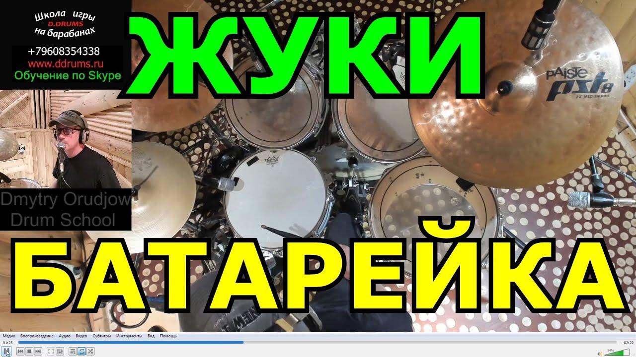Жуки - Батарейка Барабаны ● Барабанная партия песни ● Урок ударных ● Обучение Игре На Барабанах