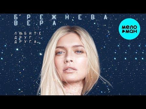 Вера Брежнева - Любите друг друга OST Ёлки последние