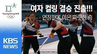 (하이라이트) '컬스데이' 여자 컬링, 일본 격파! 결승전 진출!! @2018 평창동계올림픽 컬링 여자 준결승전 vs 일본 |KBS뉴스| KBS NEWS