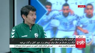 WARZISH: Futsal Premier League Kicks Off In Kabul