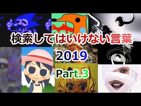【ゆっくり実況】検索してはいけない言葉 2019【Part.3】