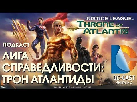DC-CAST 4 - Лига справедливости: Трон Атлантиды /Justice League: Throne Of Atlantis (2015)