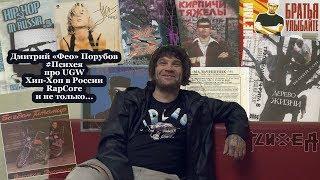 Дмитрий «Фео» Порубов #Психея про UGW, Хип-Хоп в России, RapCore и не только...