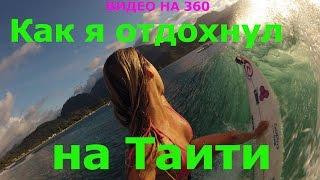 ➥Отдых. Как я отдохнул на Таити. Видео на 360 градусов.(Отдых. Как я отдохнул на Таити в формате видео на 360 градусов. Видео смотрите в браузере Google Chrome или на моби..., 2016-02-23T05:00:01.000Z)
